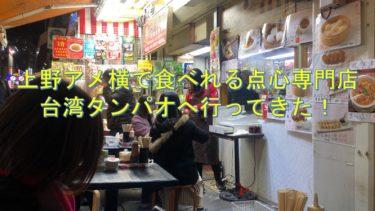 台湾タンパオ〜上野アメ横で食べれる中華まん&小籠包の店