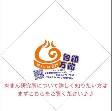 東京の美味しい中華まん専門店といえば?肉まん研究所というポジション目指します